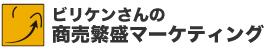 ビリケンさんの商売繁盛マーケティング|壁谷幹善